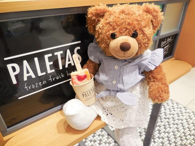 PALETASのアイスとあーちゃん